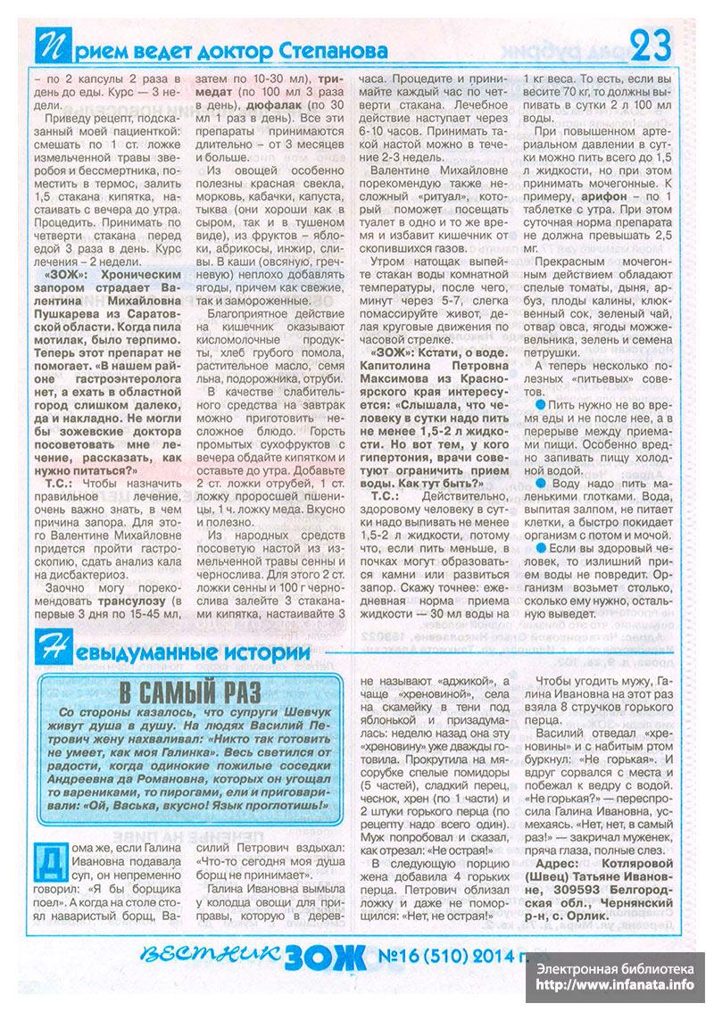 Вестник ЗОЖ №16 (510) 2014 страница 23