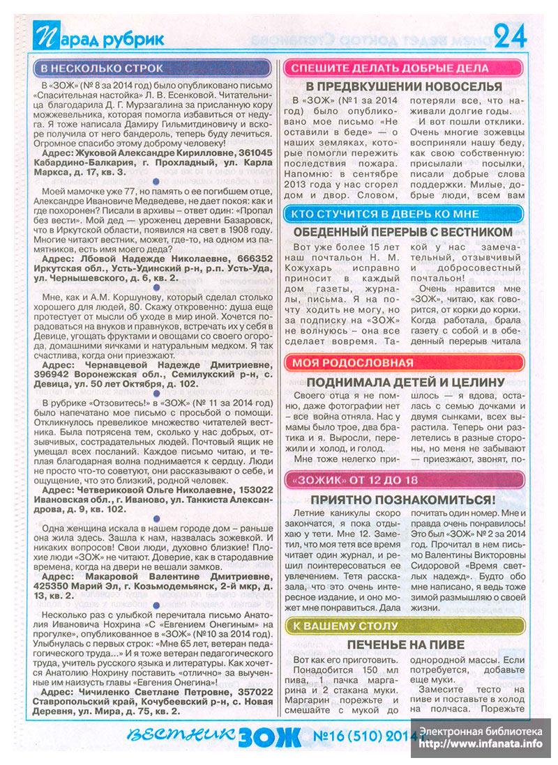 Вестник ЗОЖ №16 (510) 2014 страница 24