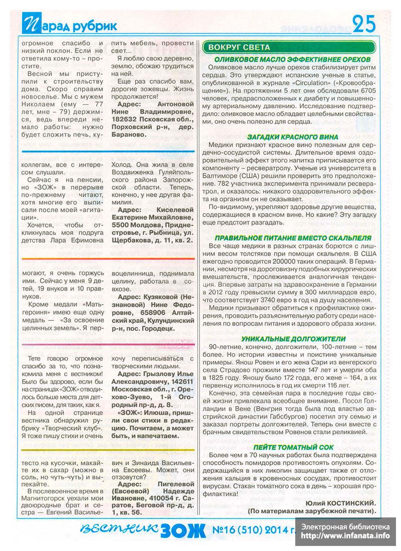 Вестник ЗОЖ №16 (510) 2014 страница 25