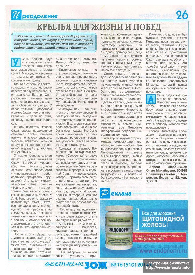 Вестник ЗОЖ №16 (510) 2014 страница 26