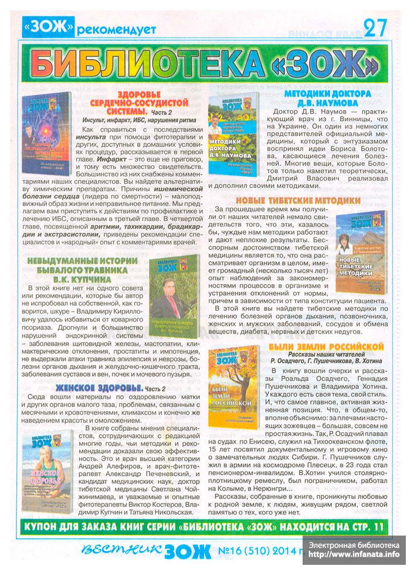 Вестник ЗОЖ №16 (510) 2014 страница 27