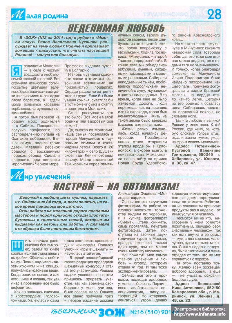 Вестник ЗОЖ №16 (510) 2014 страница 28