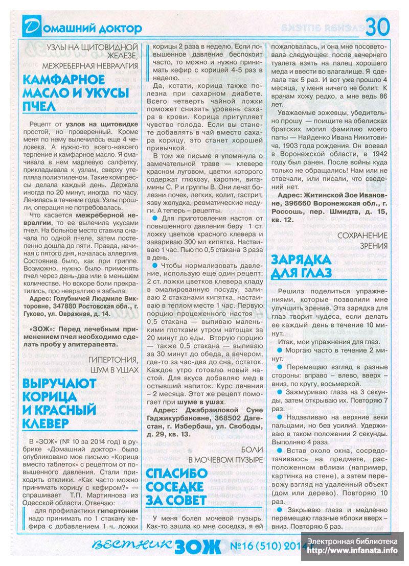 Вестник ЗОЖ №16 (510) 2014 страница 30