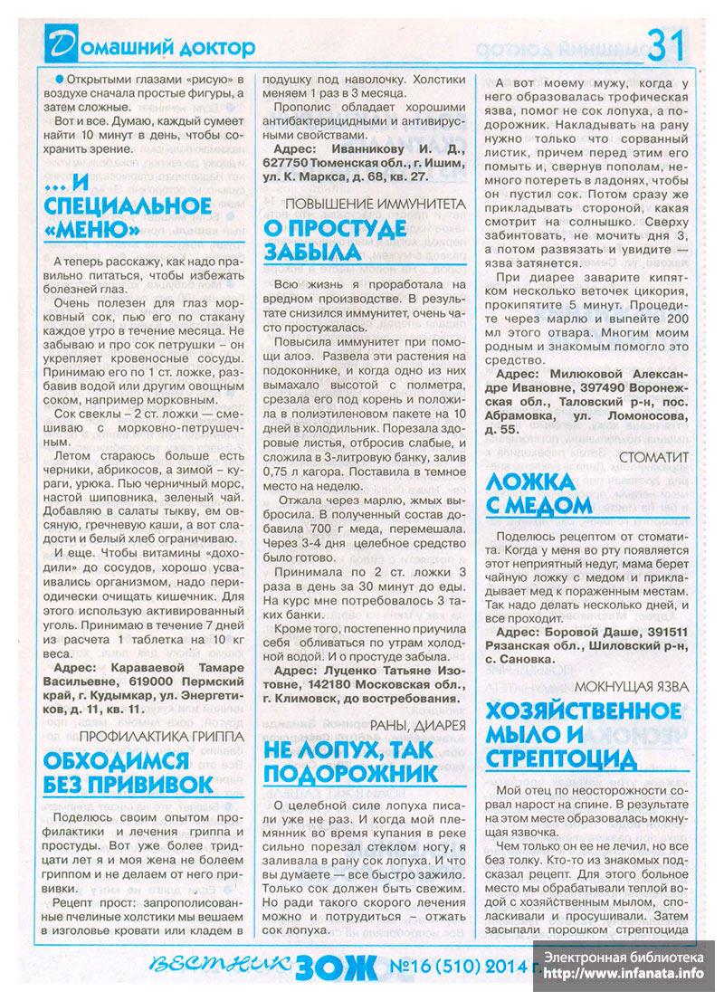 Вестник ЗОЖ №16 (510) 2014 страница 31