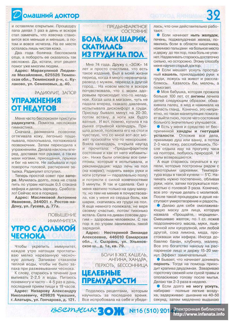 Вестник ЗОЖ №16 (510) 2014 страница 32