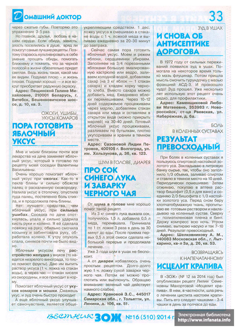 Вестник ЗОЖ №16 (510) 2014 страница 33