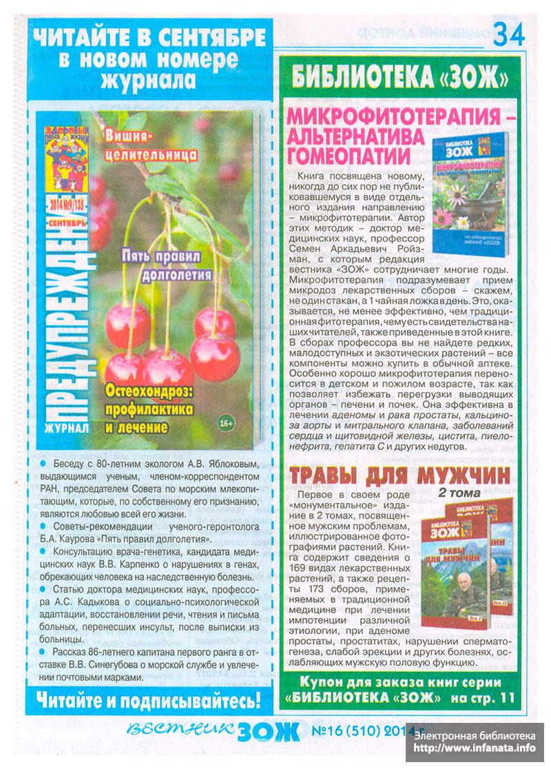 Вестник ЗОЖ №16 (510) 2014 страница 34