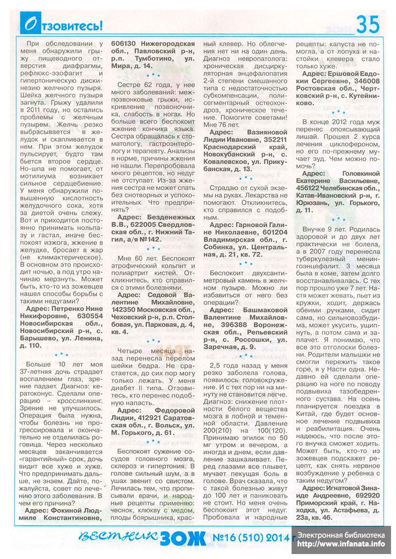 Вестник ЗОЖ №16 (510) 2014 страница 35
