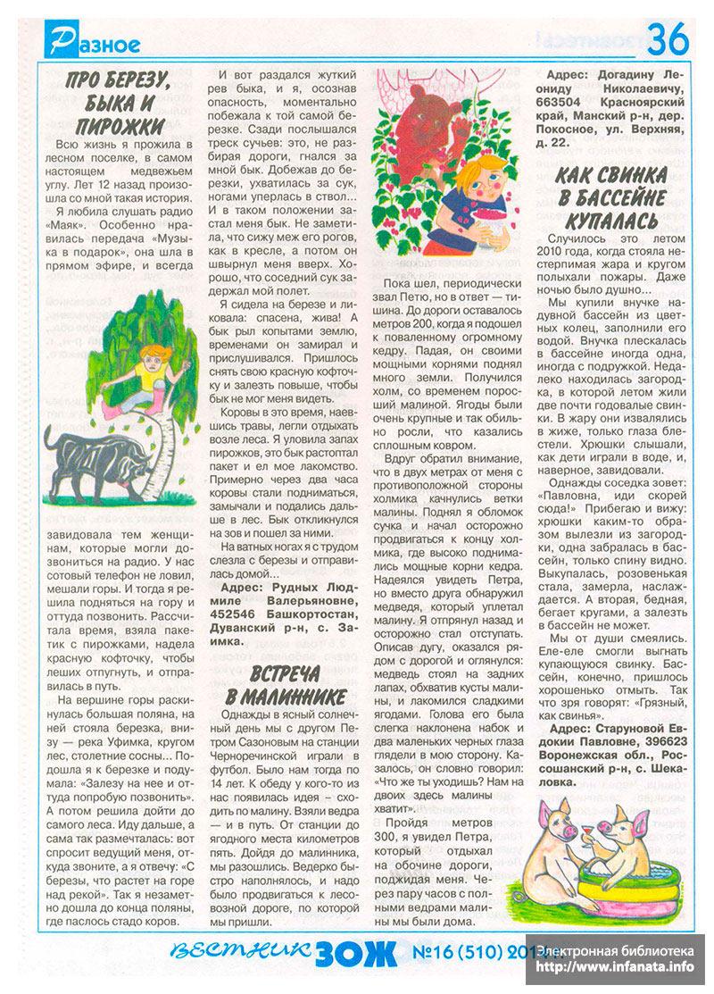 Вестник ЗОЖ №16 (510) 2014 страница 36