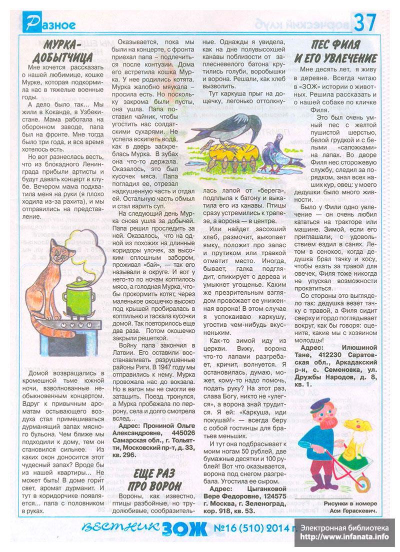 Вестник ЗОЖ №16 (510) 2014 страница 37