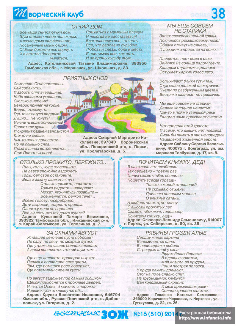 Вестник ЗОЖ №16 (510) 2014 страница 38