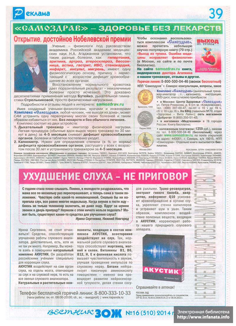 Вестник ЗОЖ №16 (510) 2014 страница 39