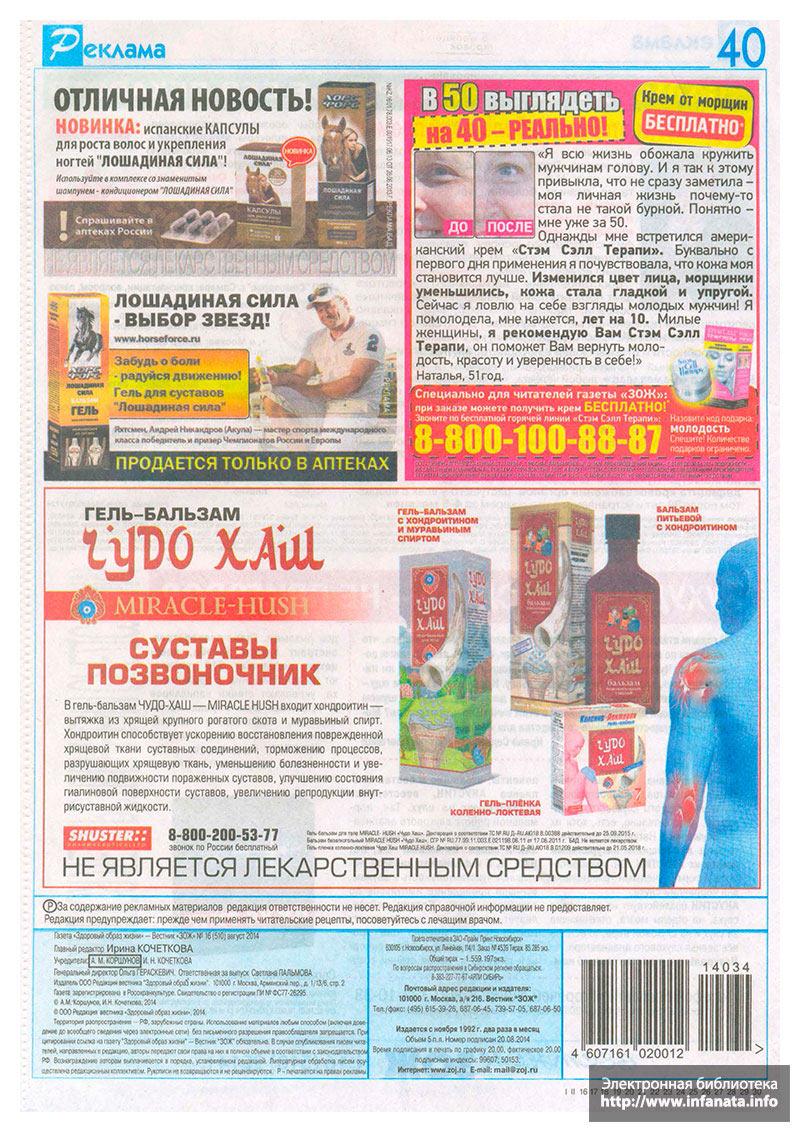 Вестник ЗОЖ №16 (510) 2014 страница 40