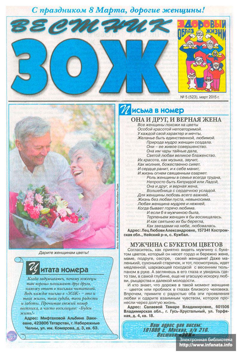 Вестник ЗОЖ №5 (523) 2015 страница 1