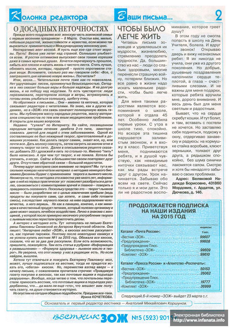 Вестник ЗОЖ №5 (523) 2015 страница 2