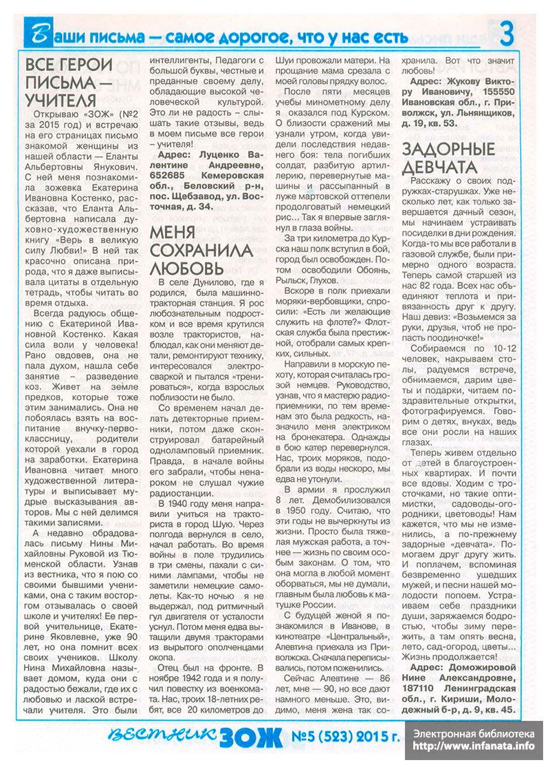 Вестник ЗОЖ №5 (523) 2015 страница 3