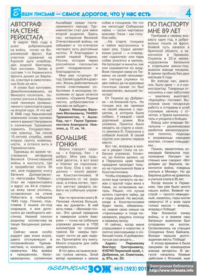 Вестник ЗОЖ №5 (523) 2015 страница 4