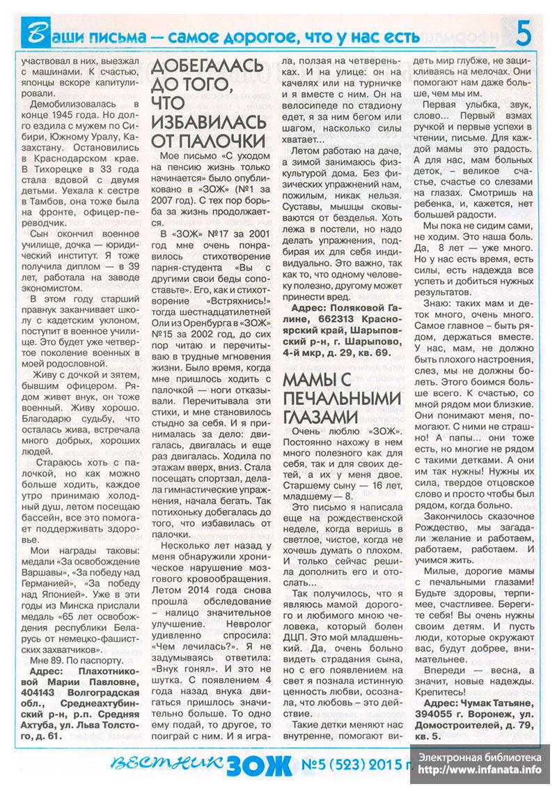 Вестник ЗОЖ №5 (523) 2015 страница 5