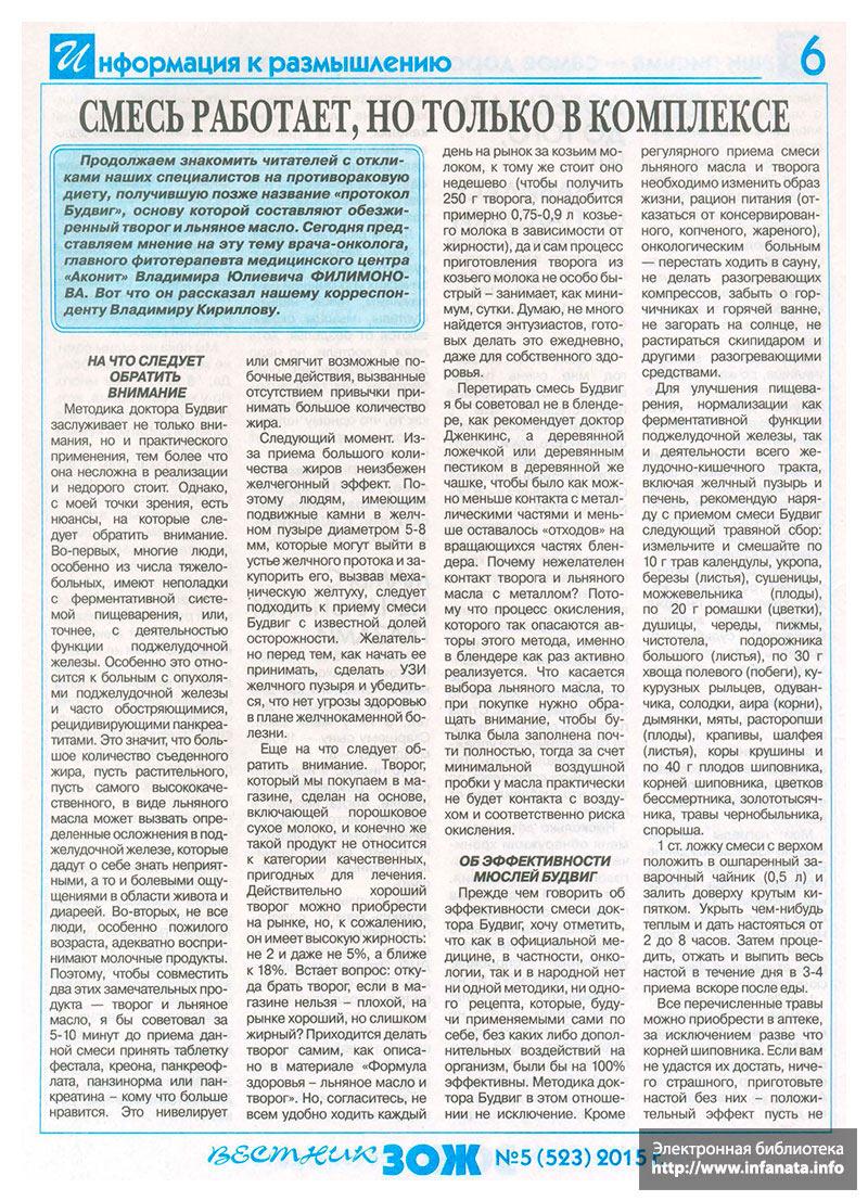 Вестник ЗОЖ №5 (523) 2015 страница 6