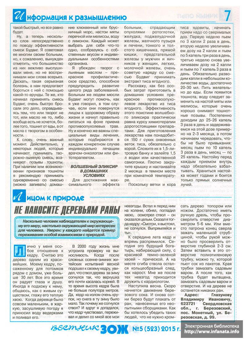 Вестник ЗОЖ №5 (523) 2015 страница 7