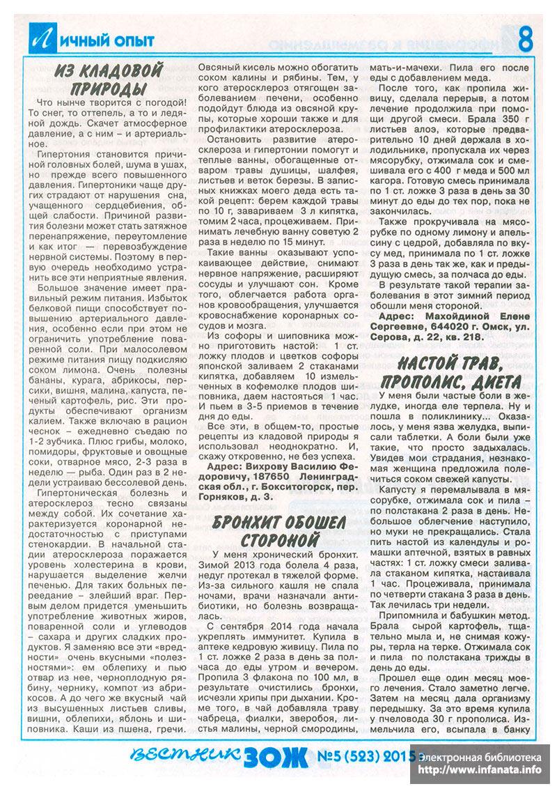 Вестник ЗОЖ №5 (523) 2015 страница 8