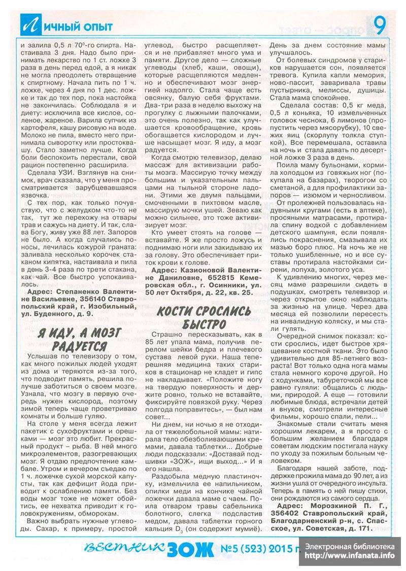 Вестник ЗОЖ №5 (523) 2015 страница 9