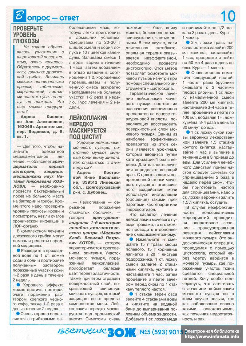 Вестник ЗОЖ №5 (523) 2015 страница 10