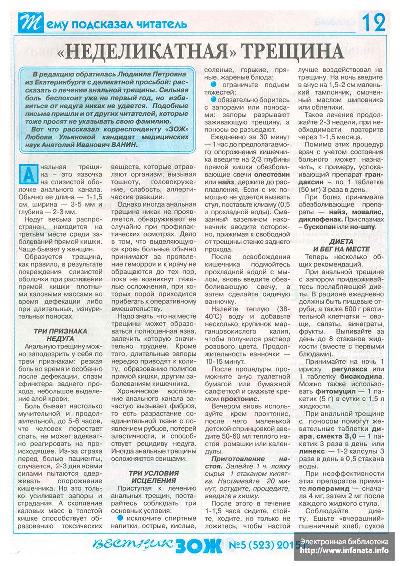 Вестник ЗОЖ №5 (523) 2015 страница 12