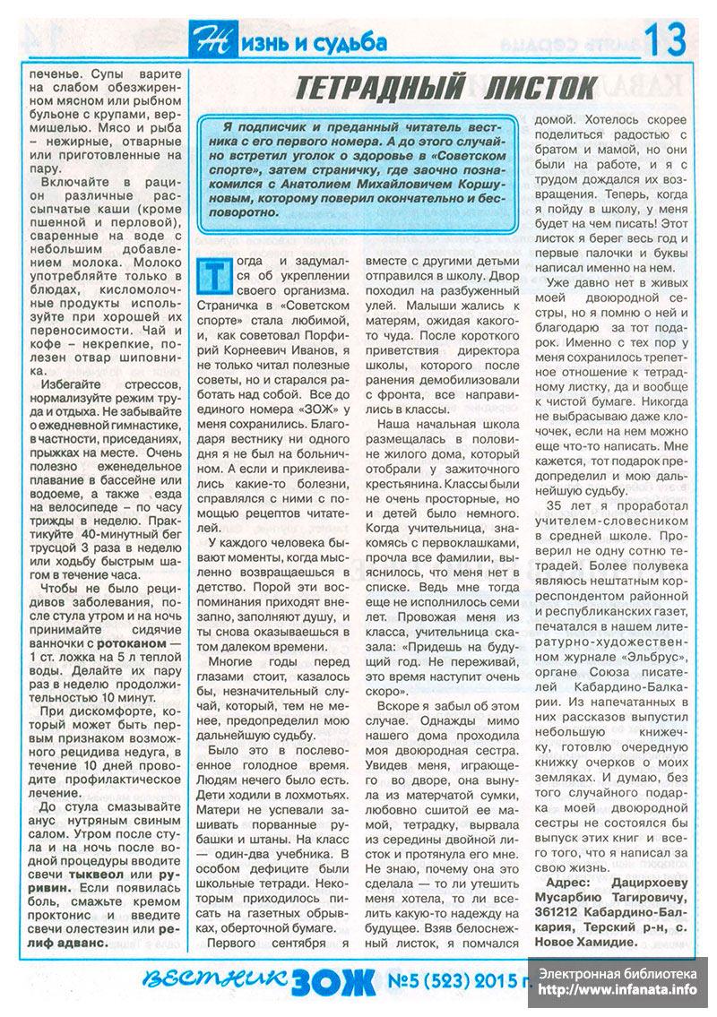 Вестник ЗОЖ №5 (523) 2015 страница 13