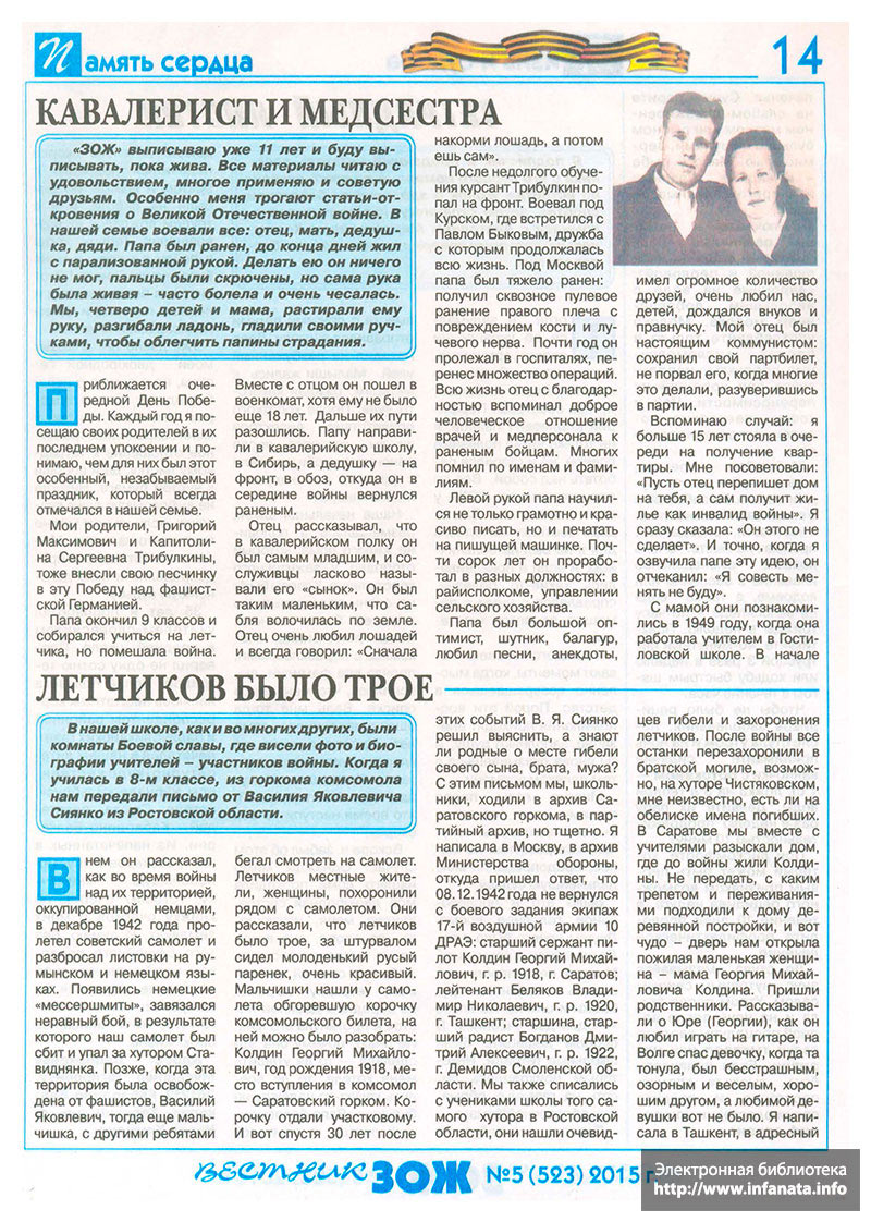 Вестник ЗОЖ №5 (523) 2015 страница 14