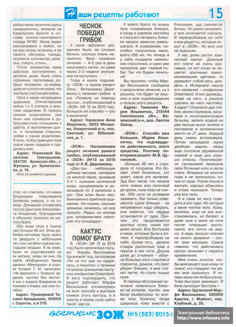 Вестник ЗОЖ №5 (523) 2015 страница 15