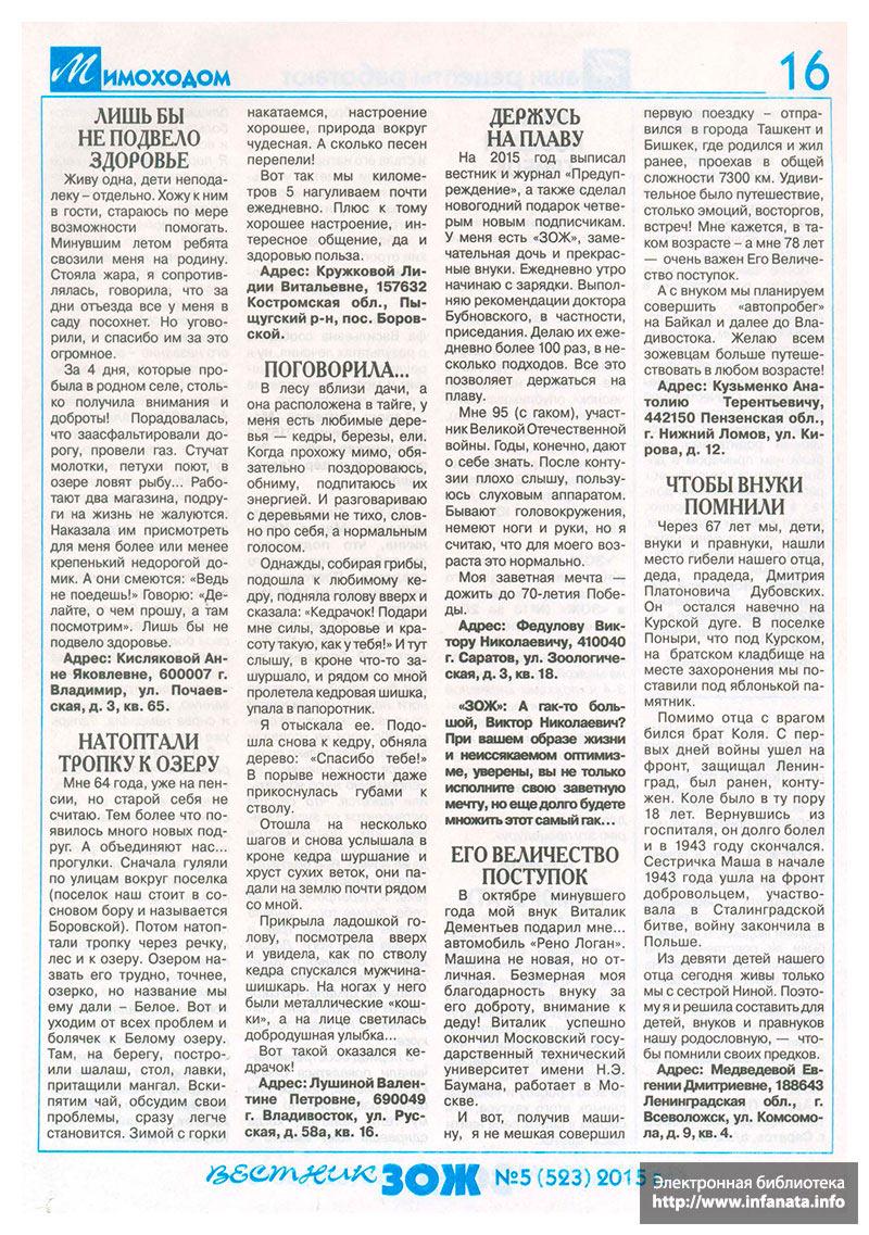 Вестник ЗОЖ №5 (523) 2015 страница 16