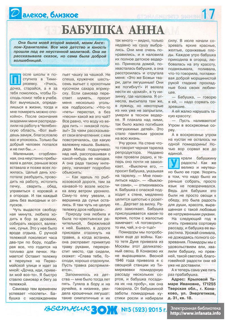 Вестник ЗОЖ №5 (523) 2015 страница 17