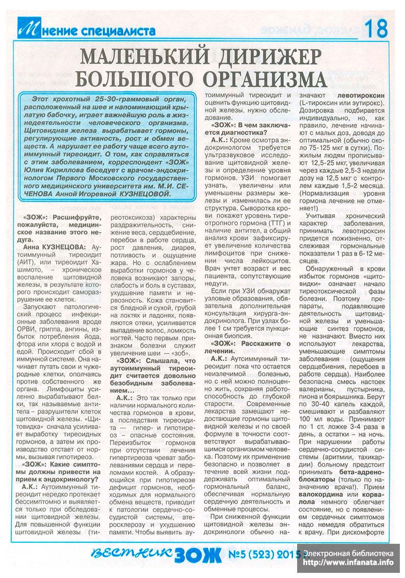 Вестник ЗОЖ №5 (523) 2015 страница 18