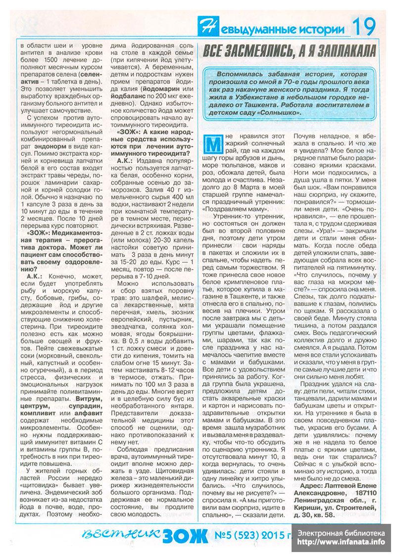 Вестник ЗОЖ №5 (523) 2015 страница 19