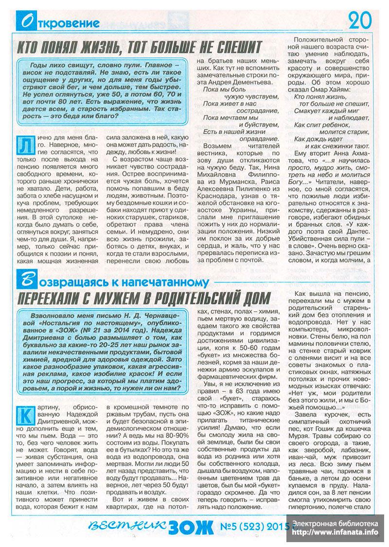 Вестник ЗОЖ №5 (523) 2015 страница 20