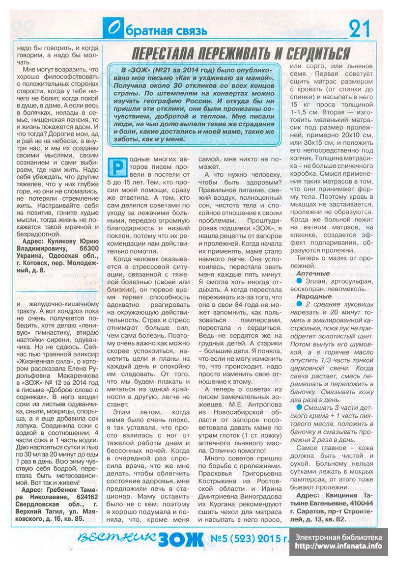 Вестник ЗОЖ №5 (523) 2015 страница 21