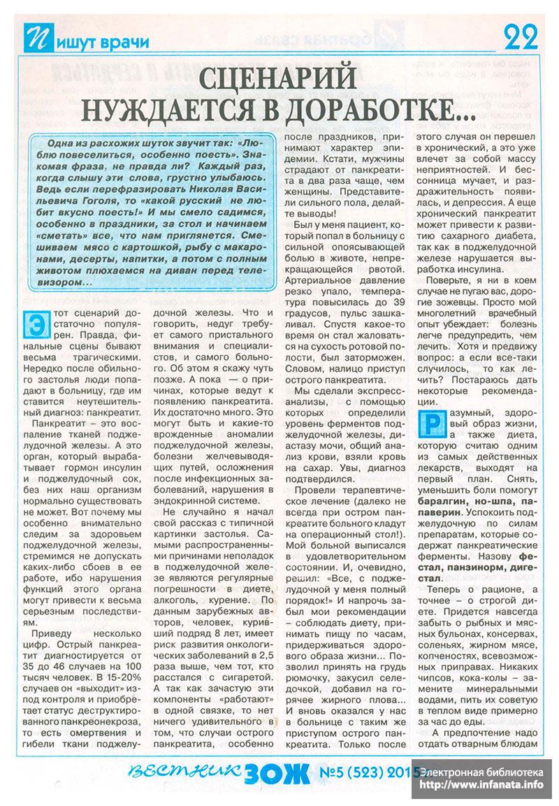 Вестник ЗОЖ №5 (523) 2015 страница 22