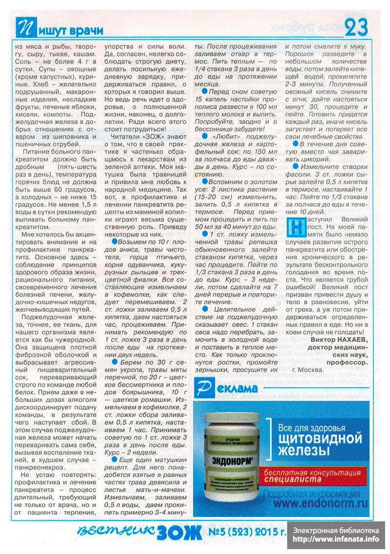 Вестник ЗОЖ №5 (523) 2015 страница 23
