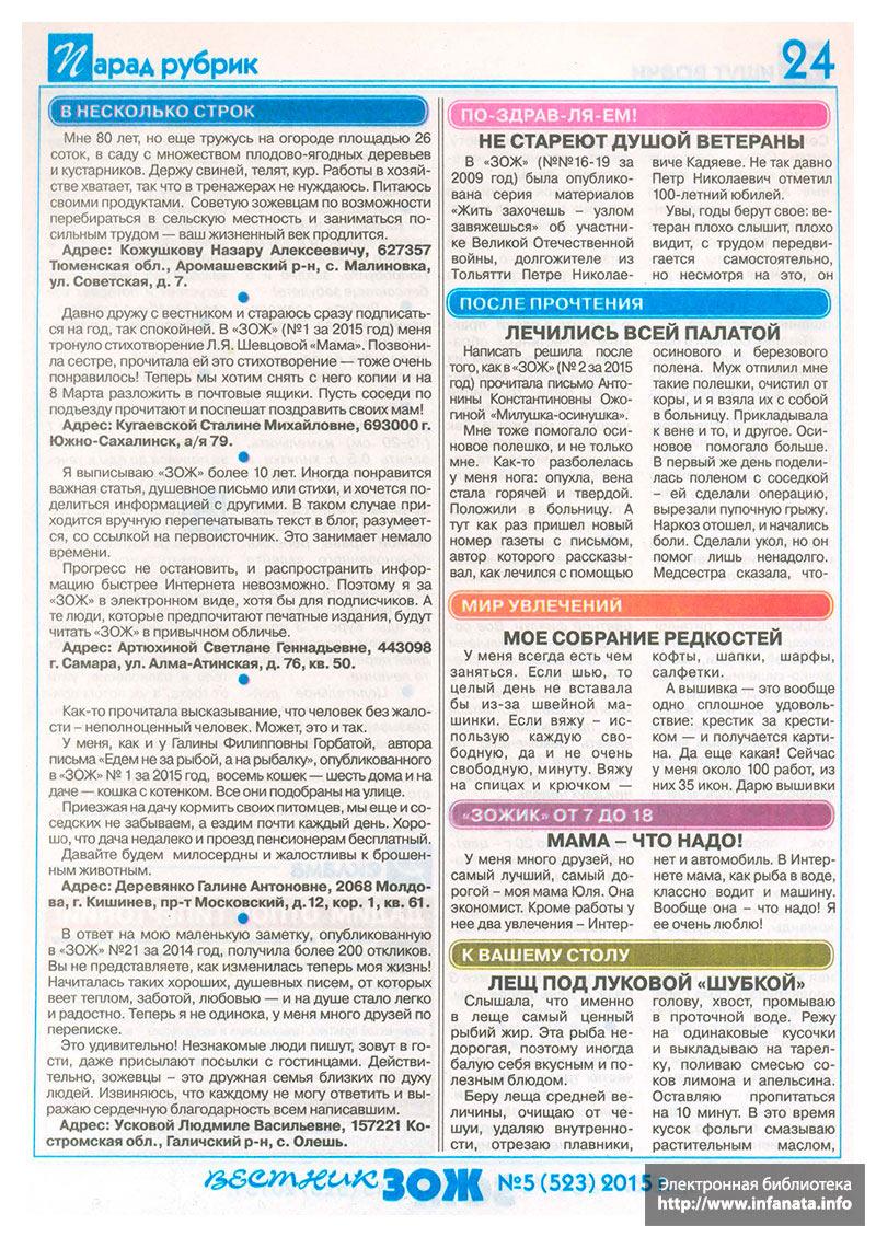 Вестник ЗОЖ №5 (523) 2015 страница 24