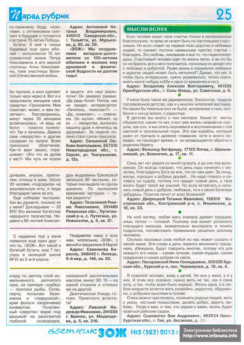 Вестник ЗОЖ №5 (523) 2015 страница 25