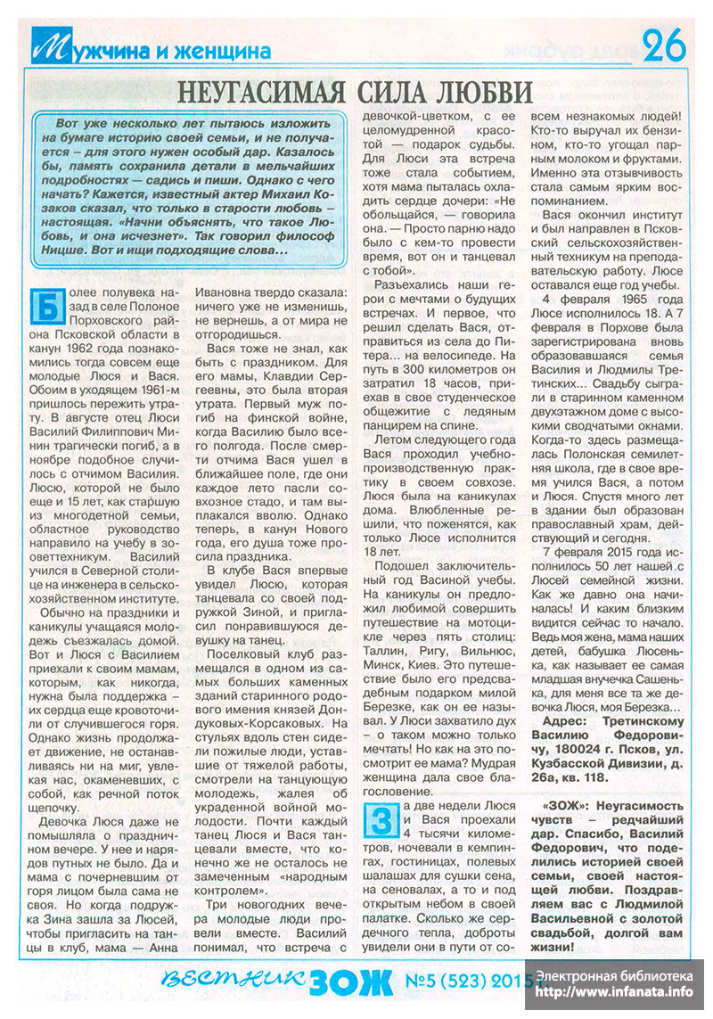 Вестник ЗОЖ №5 (523) 2015 страница 26