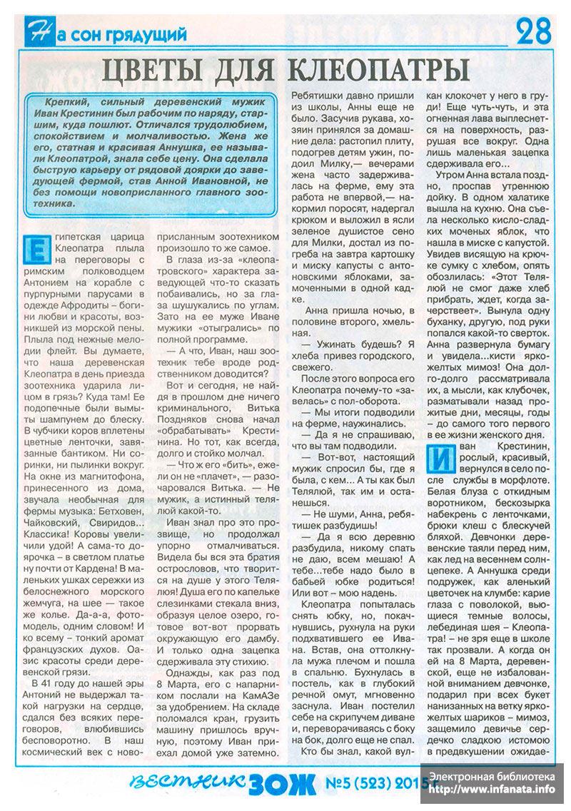 Вестник ЗОЖ №5 (523) 2015 страница 28