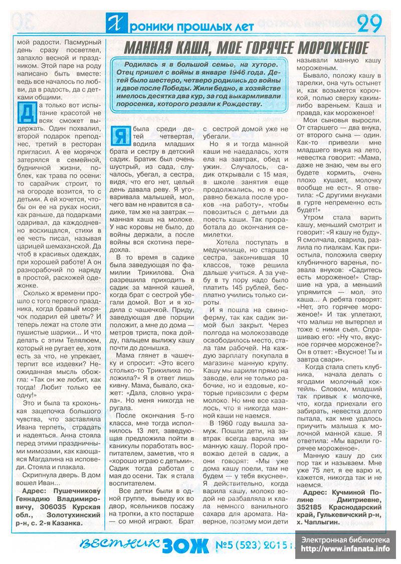 Вестник ЗОЖ №5 (523) 2015 страница 29