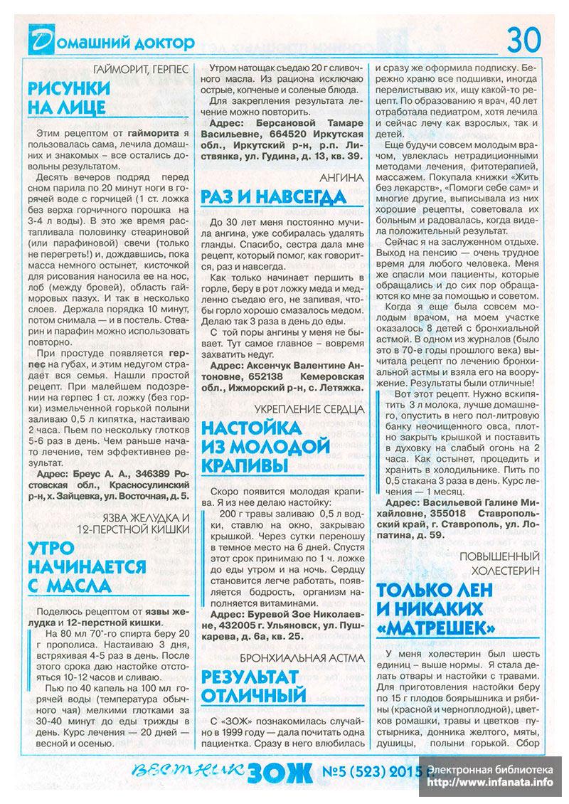 Вестник ЗОЖ №5 (523) 2015 страница 30