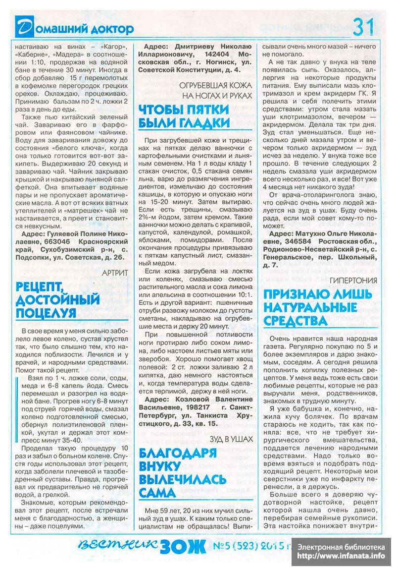 Вестник ЗОЖ №5 (523) 2015 страница 31