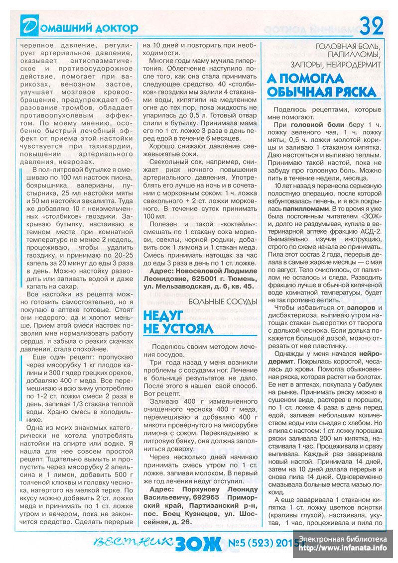 Вестник ЗОЖ №5 (523) 2015 страница 32