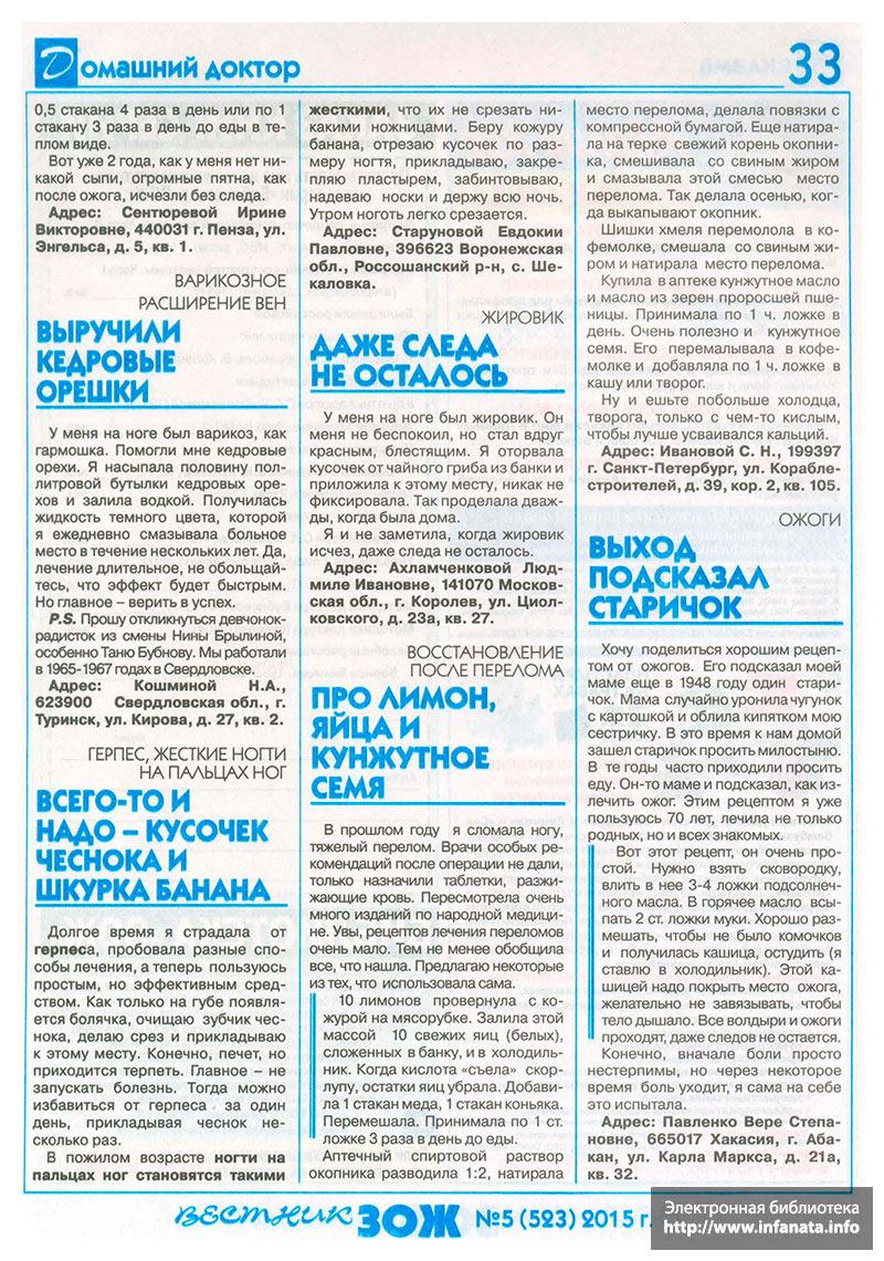 Вестник ЗОЖ №5 (523) 2015 страница 33