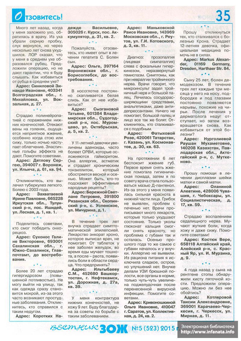 Вестник ЗОЖ №5 (523) 2015 страница 35