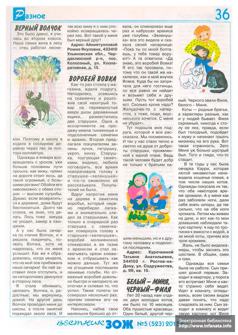 Вестник ЗОЖ №5 (523) 2015 страница 36